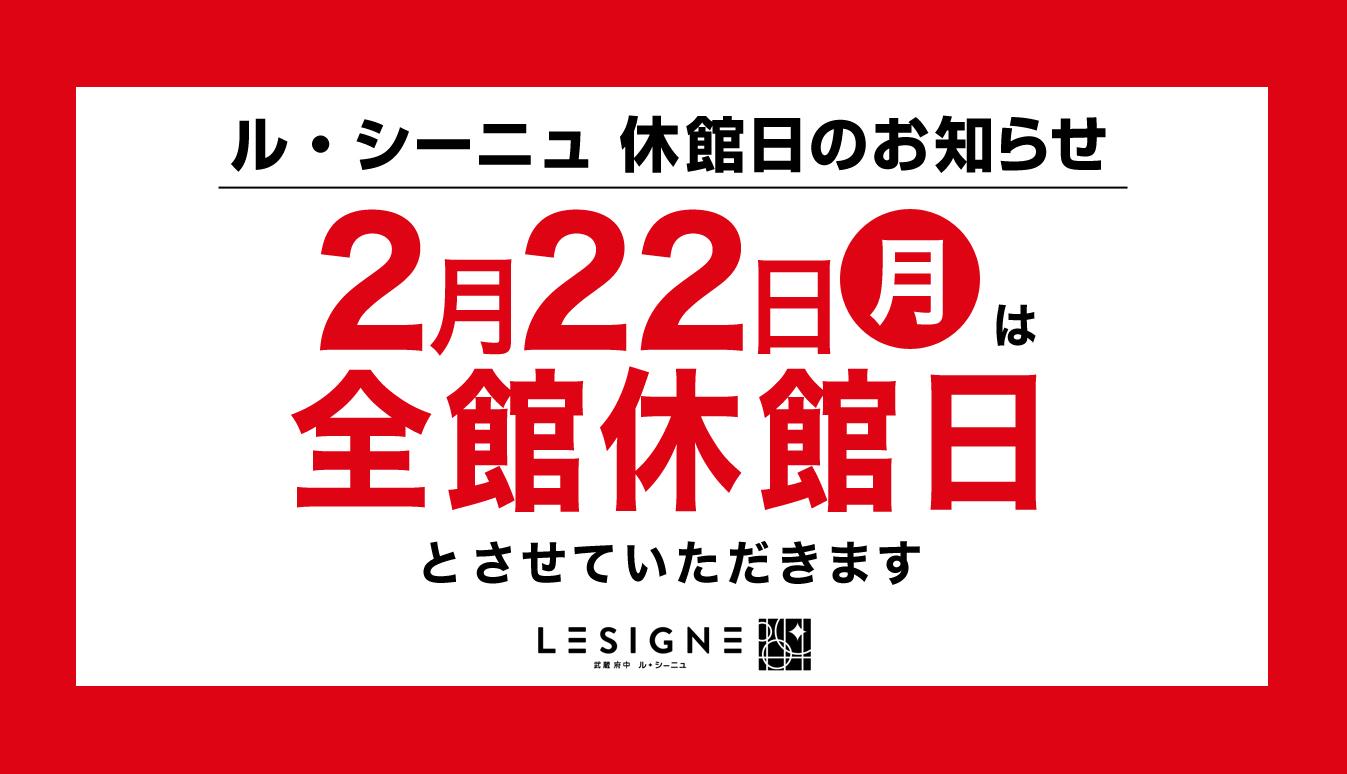 2/22全館休館日