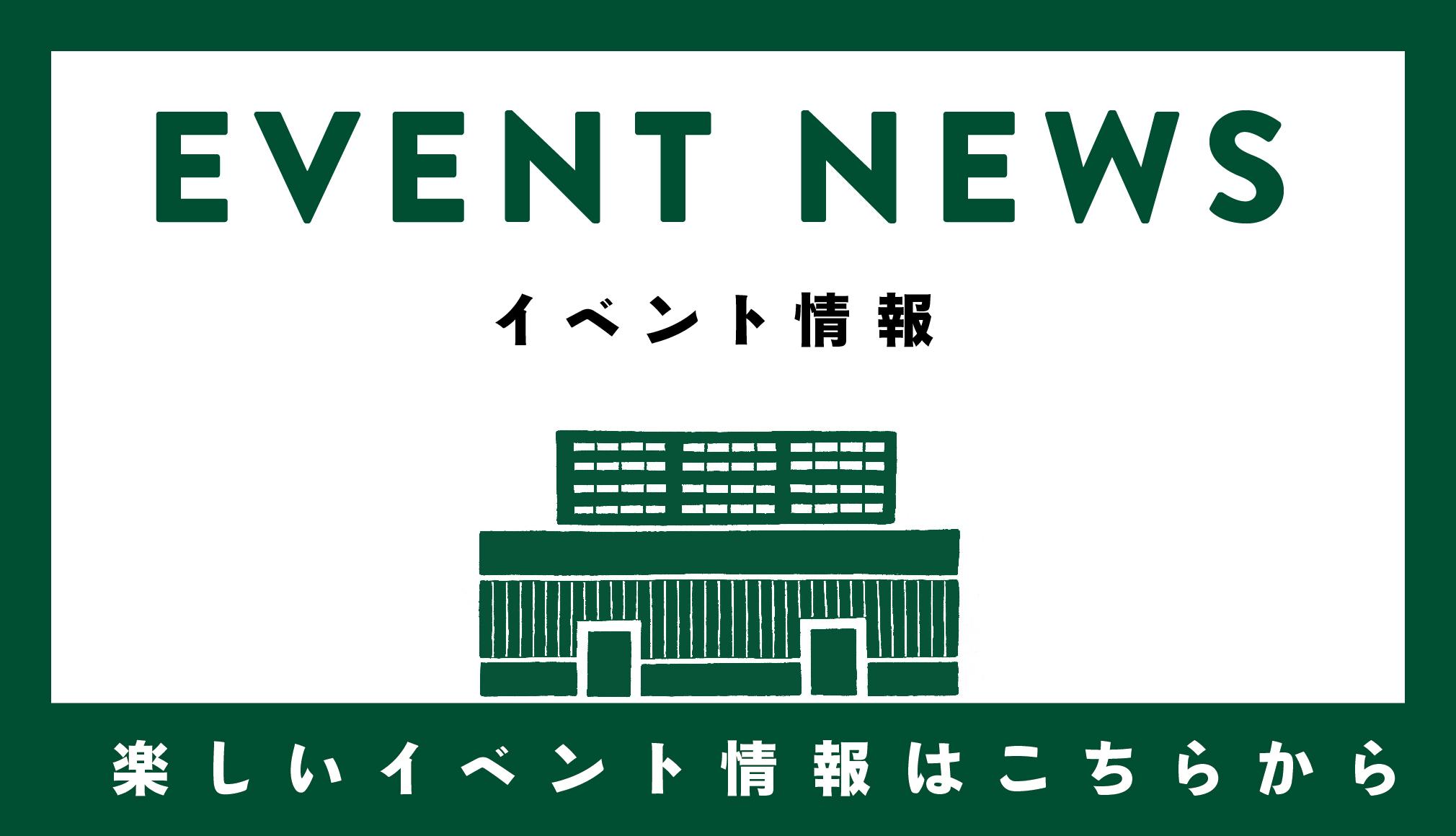 イベントニュース
