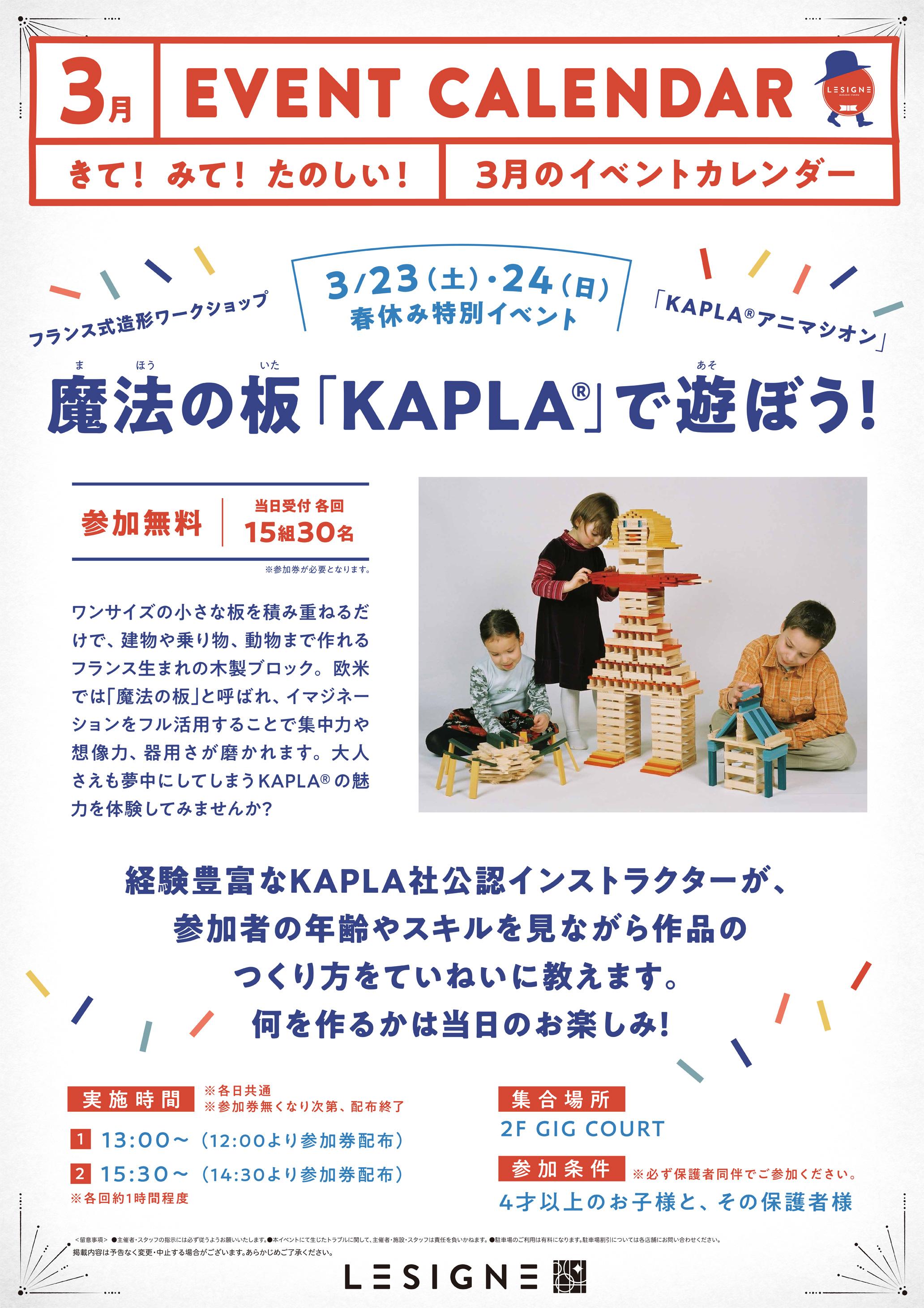2019年3月23・24日イベント「魔法の板「KAPLA」で遊ぼう!」