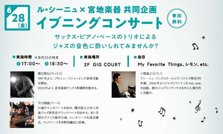 6月28日(金)イブニングコンサート開催