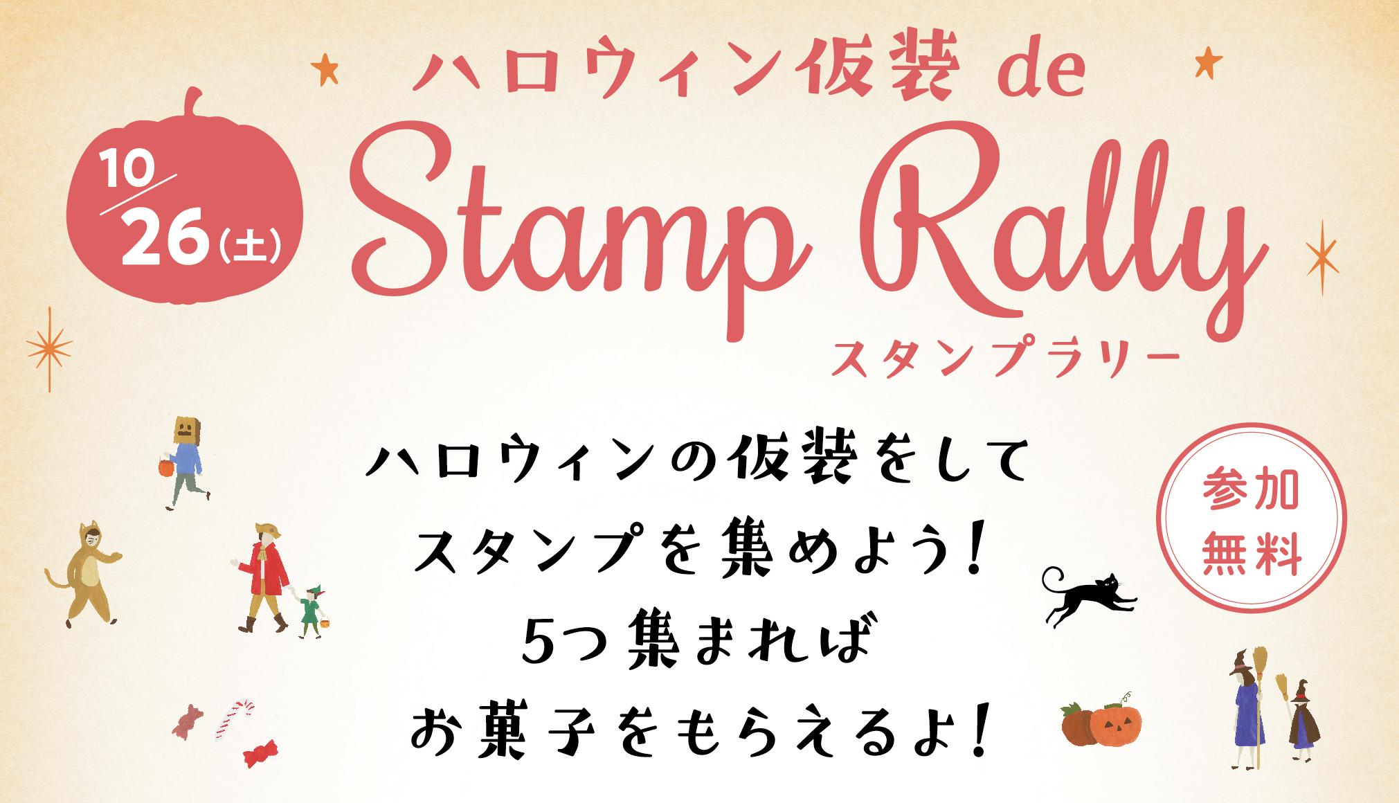 2019年10月26日ハロウィン仮装 de Stamp Rally
