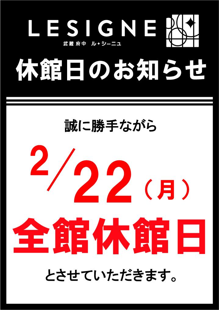 2/22(月)は全館休館日です